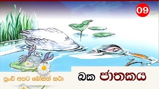Baka Jathakaya | Shraddha TV