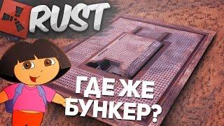 RUST - Поиски подземного бункера (РАСТ СТРИМ - Два Экрана)