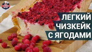 Легкий чизкейк с ягодами. Как приготовить?   Чизкейк рецепт