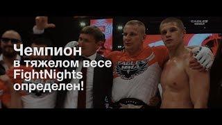 Тяжеловесы покоряют вершины российского MMA. Fightnights Global 68