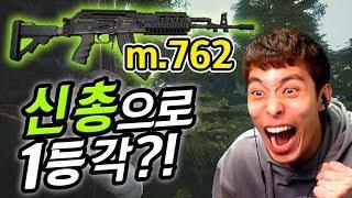 신기한 총이 나와부렀다!! :: 모바일 배틀그라운드(Mobile Battleground), 밍모 Games