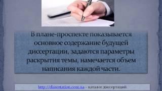План диссертации пример Лучшее видео смотреть онлайн план проспект диссертации