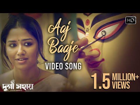 Aaj Baaje আজ বাজে মন মাঝে | Durga Sohay দূর্গা সহায়| Somchanda |Bickram Ghosh | Sugato | Arindam Sil