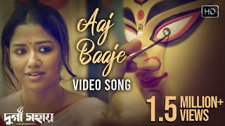 Aaj Baaje Video Song আজ বাজে মন মাঝে   Durga Sohay    দুর্গা সহায়  Somchanda   Bickram Ghosh