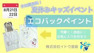 【イベント】夏休み8月キッズイベント案内