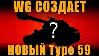 WG СОЗДАЕТ НОВЫЙ Type 59! ОЧЕРЕДНАЯ лИгенда WoT [ World of Tanks ]