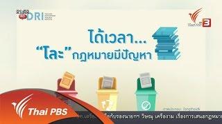 คิดยกกำลัง 2 กับ COMMENTATORS - ชำระกฏหมายไทย เพิ่มการเเข่งของประเทศ