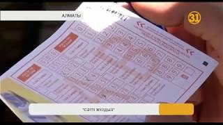 Уже около 3000 казахстанцев нашли работу в лотерейной отрасли