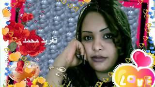 خالد محجوب _ حبيبي أنا عيان _ تغريد محمد تحميل MP3