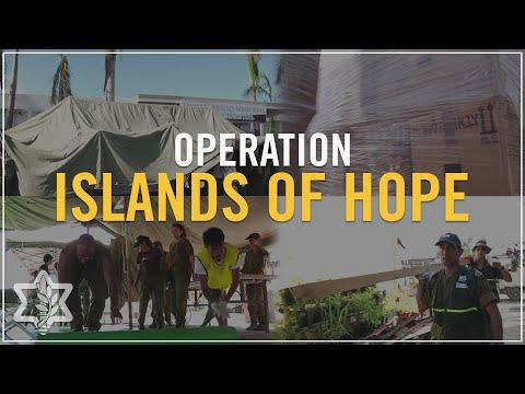 """מבצע איי תקווה - עוד הוכחה למוסריות של צה""""ל"""