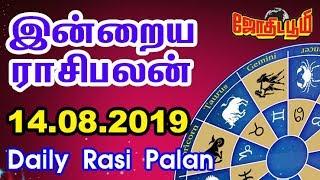 இன்றைய ராசி பலன்   Rasi Palan