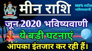 Meen Rashi June 2020, मीन राशिफल जून 2020, Pieces Horoscope prediction