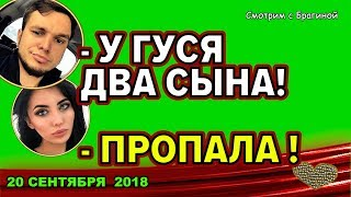 ДОМ 2 НОВОСТИ, 20 СЕНТЯБРЯ 2018  Антон Гусев скрывает ВТОРОГО сына!