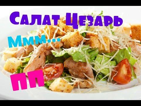 Салат Цезарь | ПП Рецепты | Из курицы | Что есть на ПП?