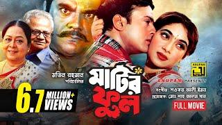 Matir Phool | মাটির ফুল | Riaz & Shabnur | Bangla Full Movie