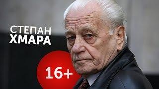 16+ з Степаном Хмарою