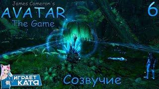 James Cameron's Avatar: The Game - Созвучие. Песня Эйвы. #6
