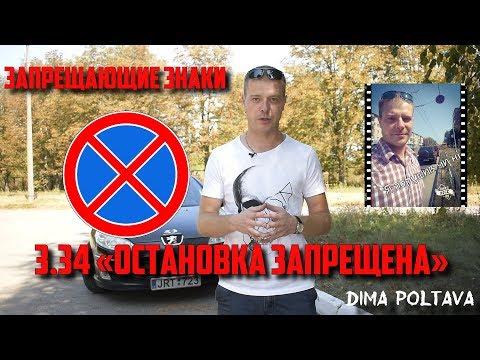 Знак остановка стоянка запрещена общаемся с полицией