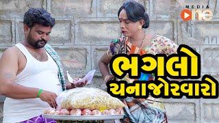 Bhaglo Channajorvalo  |  Gujarati Comedy | One Media | 2020