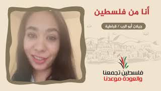 انتماء2020:رسائل العودة 4:أنا من فلسطين