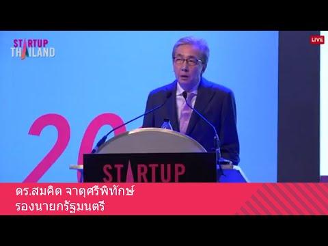 """ปาฐกถาพิเศษ หัวข้อ """"การขับเคลื่อน Startup Thailand: ฐานเศรษฐกิจใหม่ของไทย"""""""