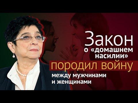 Закон о «домашнем насилии» породил войну между мужчинами и женщинами