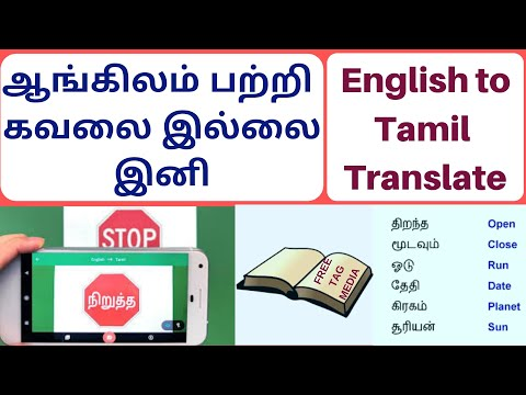 lifco-dictionary-english-to-tamil-free-download-pdf-videos