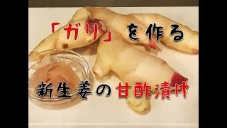 新生姜ガリの漬け方
