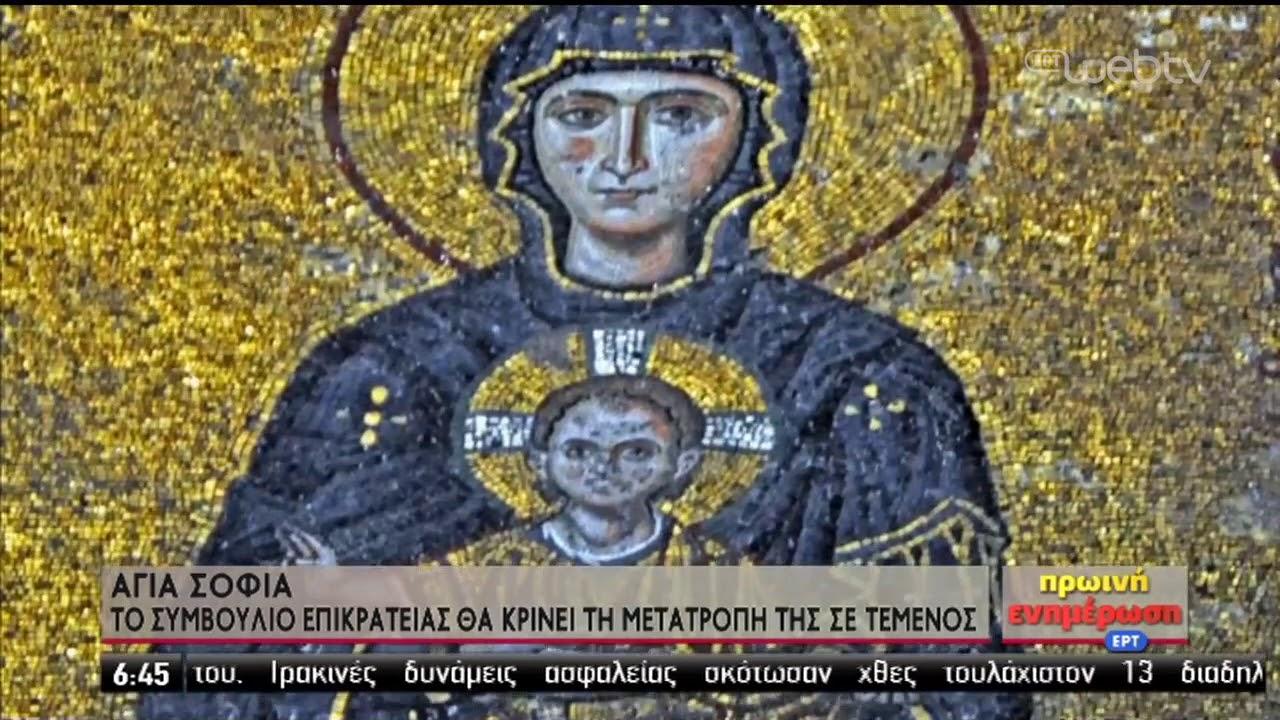 Η μακραίωνη ιστορική πορεία της Αγίας Σοφίας | 11/06/2019 | ΕΡΤ