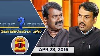 Kelvikkenna Bathil : Exclusive Interview with Seeman, NTK Chief (23/04/2016) | Thanthi TV