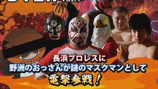 11月28日 長浜プロレスにミスター野洲カラス電撃参戦‼