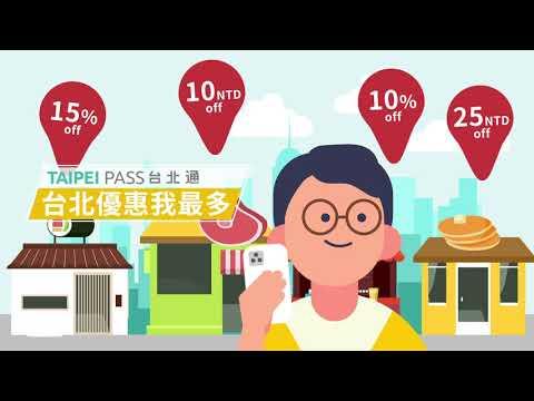 台北通識別說明宣傳影片