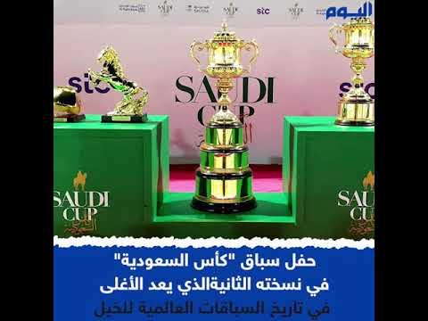 «كأس السعودية».. السباق الأضخم في العالم