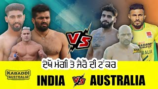 India VS Australia | International Kabaddi Cup Australia | Best Kabaddi MAtch
