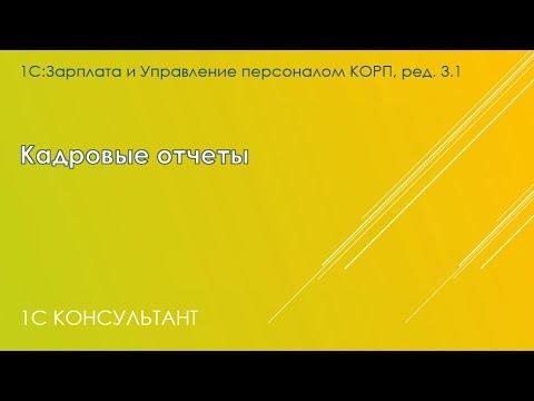 Кадровые отчеты в 1С:ЗУП 3.1