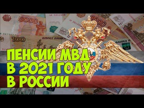 Пенсии МВД в 2021 году в России