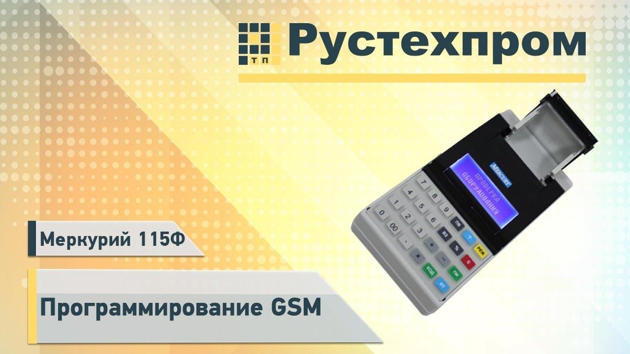Меркурий 115Ф: программирование GSM