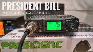 видео President Bill