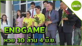 ศาลนัดพิพากษาคดีหวย 30 ล้าน 4 มิ.ย. | 30-04-62 | ข่าวเย็นไทยรัฐ