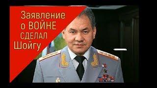 🔴🔴Заявление О ВОЙНЕ сделал Сергей Шойгу 🔴🔴 Мы с ОДЕССЫ.оказывается у вас тоже туристы есть.Крым