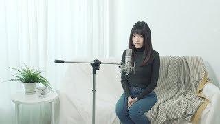 習譜予 Cheryl Xi《人累》 文慧如 翻唱