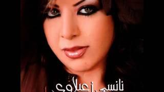 تحميل اغاني NancyZaabalawi-Law Lafet | نانسى زعبلاوى - لو لفيت MP3