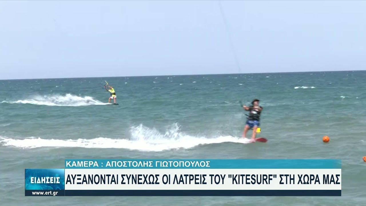 Kite surf στο Στόμιο της Λάρισας | 19/07/2021 | ΕΡΤ