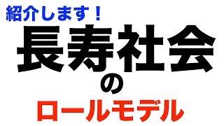 働き続ける長寿社会日本のロールモデル。作家・塩野七生さん、『ギリシャ人の物語Ⅲ新しき力』で引退宣言。