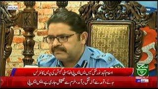 LIVE   Noor murder case, SSP investigation press conference