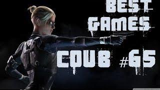 BEST funny games Coub #65/Лучшие приколы в играх 2018