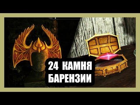 расположение всех 24 Камней Барензии, Skyrim Корона Барензии