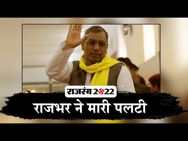 Omprakash Rajbhar ने Akhilesh Yadav को दिया बड़ा झटका!
