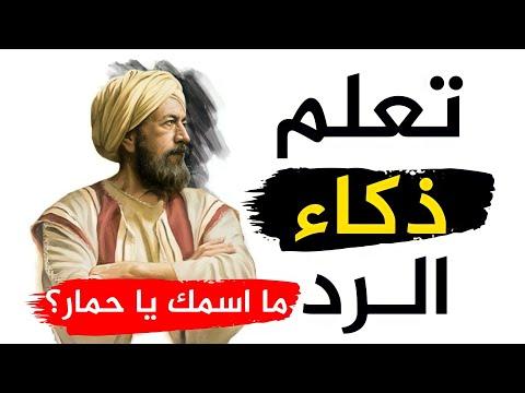 أجمل قصص الذكاء والدهاء وطرائف العرب