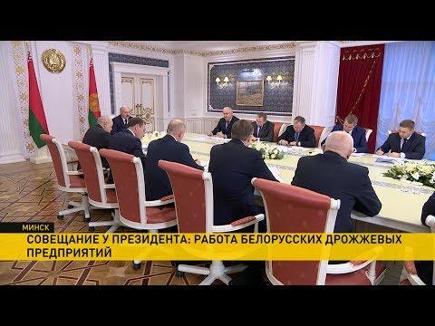 Судьба дрожжевой промышленности решалась на совещании у Лукашенко